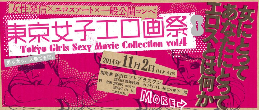第4回・東京女子エロ画祭