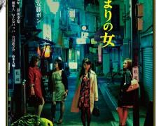 東京女子エロ画祭 応援映画!『ふきだまりの女』