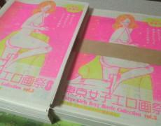 第3回・東京女子エロ画祭への作品募集チラシ配布中
