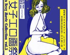 女性発信のエロスアートコンペ『東京女子エロ画祭』イベント詳細速報