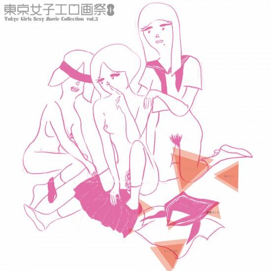 第3回東京女子エロ画祭『ふくらみかけ』こつあかづしい