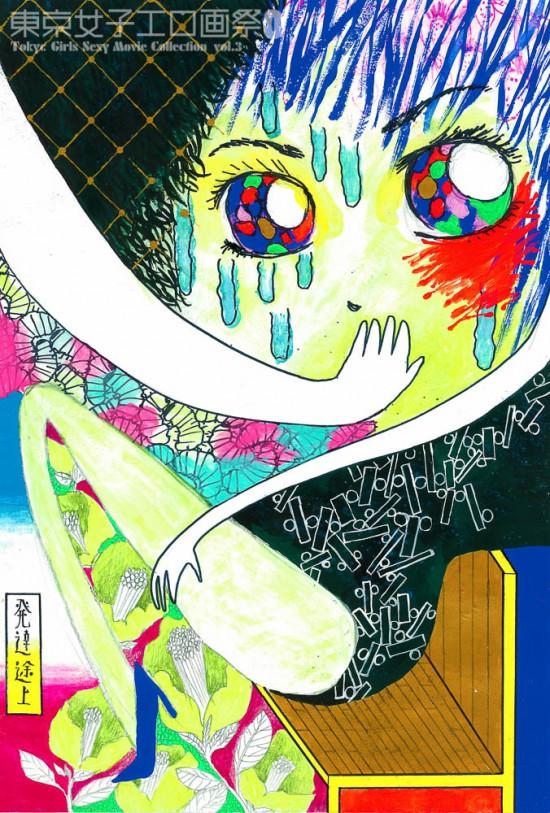 第3回東京女子エロ画祭「知りたい女の子」松山マリナ