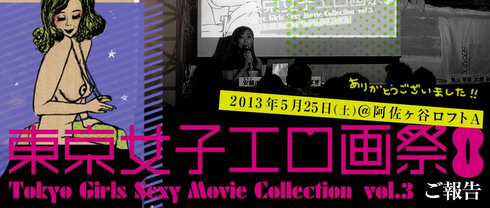 第3回・東京女子エロ画祭をふりかえって