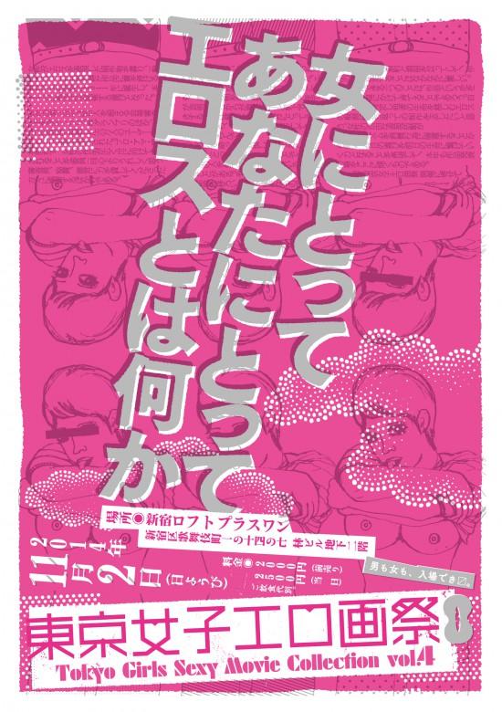 第4回・東京女子エロ画祭(チラシ表)