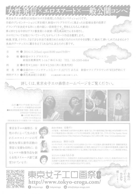 第4回・東京女子エロ画祭(チラシ裏)
