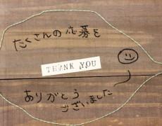たくさんの作品エントリーありがとうございました