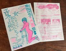 第5回東京女子エロ画祭が開催されます