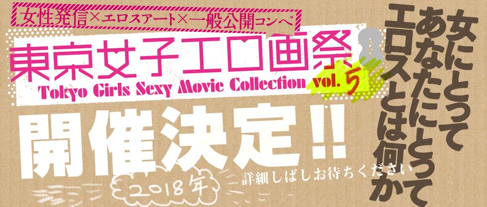 第5回・東京女子エロ画祭 始動