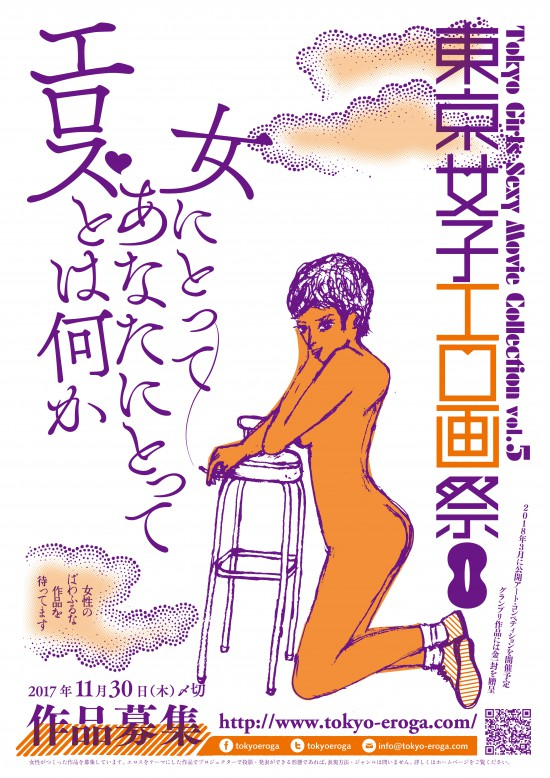 第5回・東京女子エロ画祭 作品応募ポスター