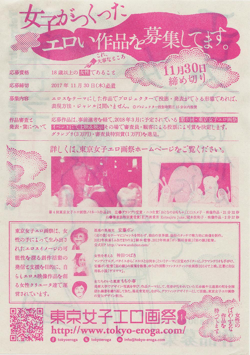 第5回東京女子エロ画祭作品募集チラシ 裏