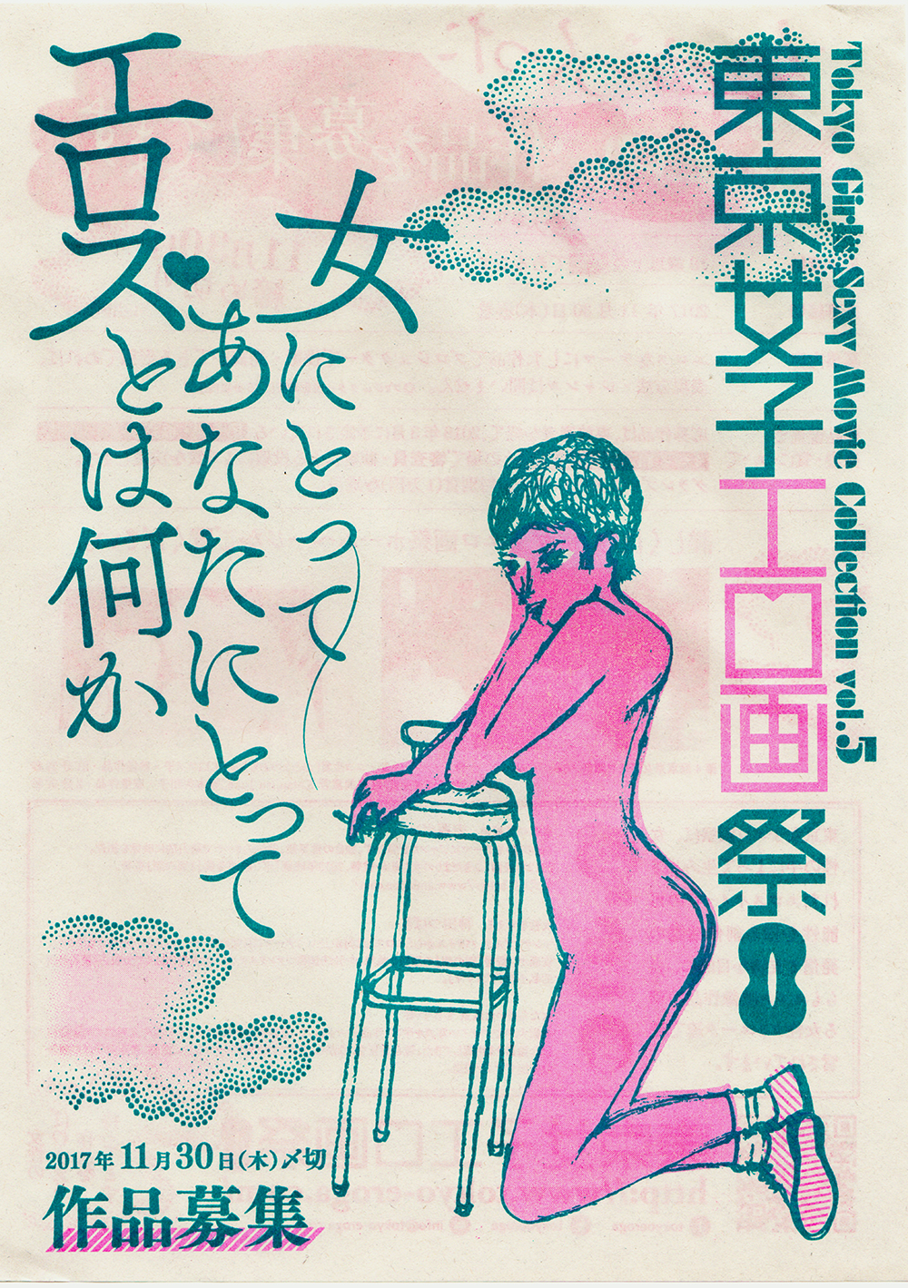 第5回東京女子エロ画祭作品募集チラシ