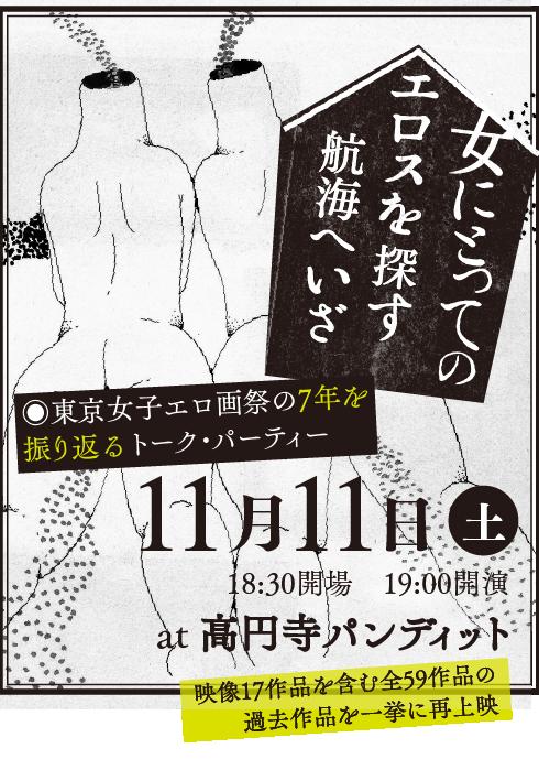 11/11開催 7年を振り返るトークパーティー!