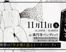 東京女子エロ画祭の7年を振り返るトーク・パーティー!