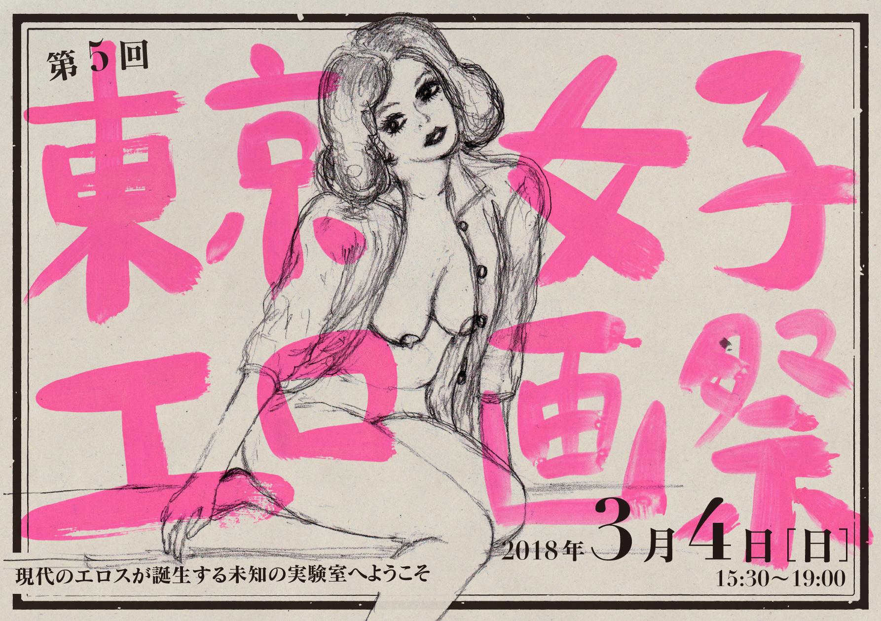 第5回・東京女子エロ画祭チラシ