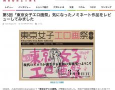 [レビュー掲載のお知らせ]トイズマガジン