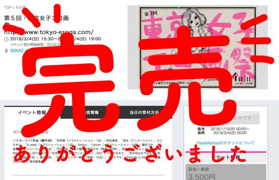 第5回東京女子エロ画祭 チケット完売